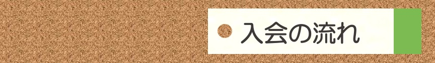 神奈川県相模原市中央区の家庭教師はセレクトにお任せください。